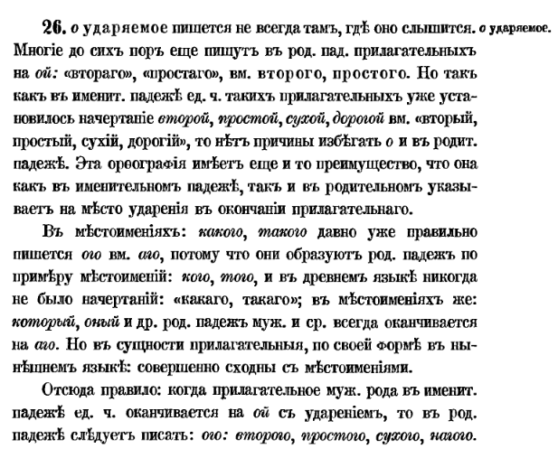 Грот о правописаніи мѣстоименій на -ого