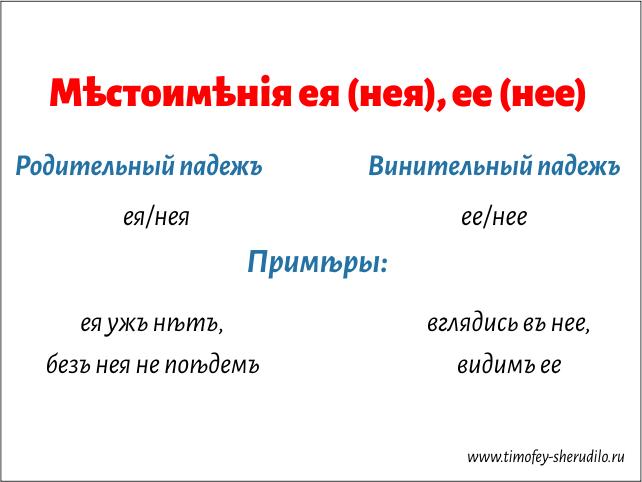 Мѣстоимѣнія ея, ее